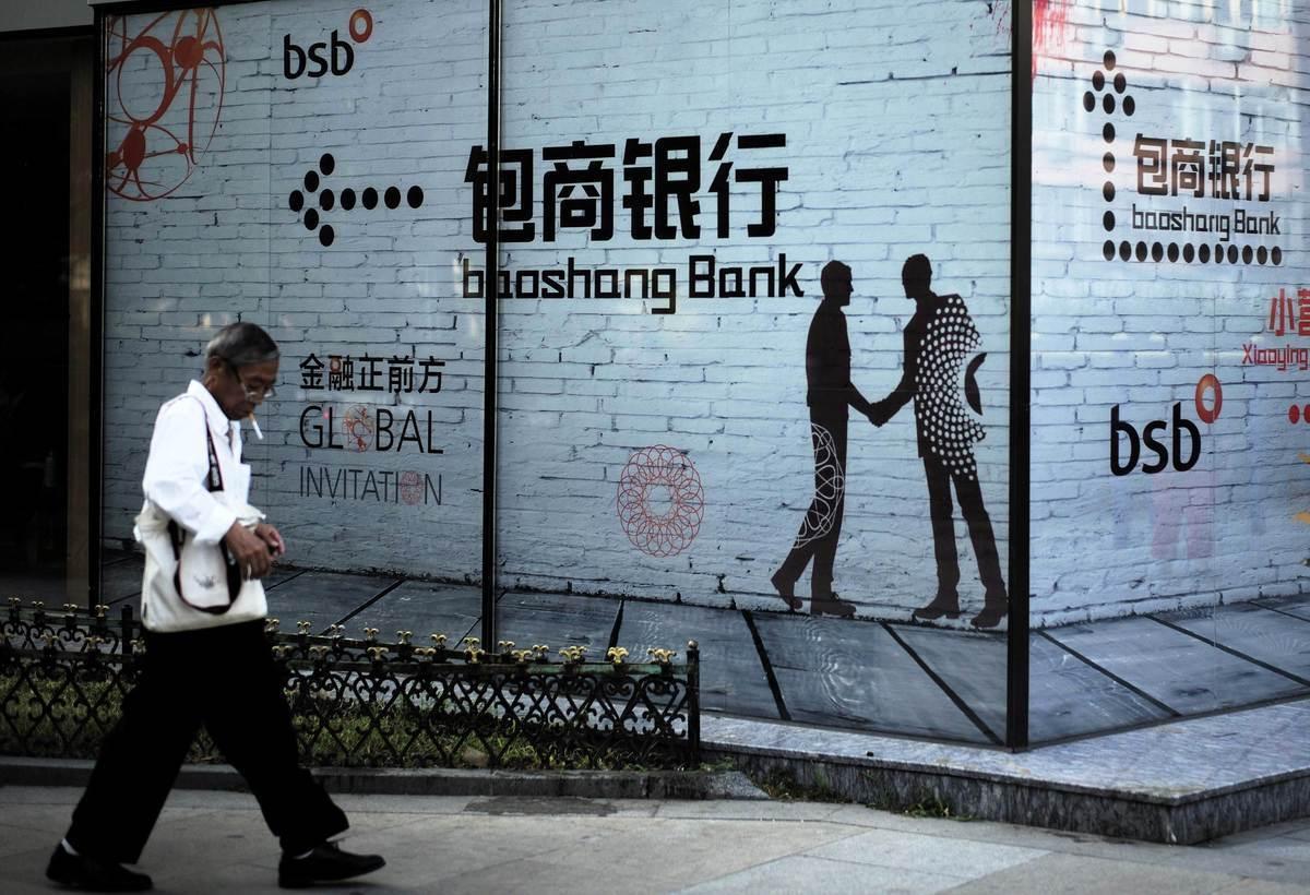 目前大陸有10多家銀行財報出不來,引發外界擔憂。有評論說,中小銀行爆雷是不可避免的。(大紀元資料室)