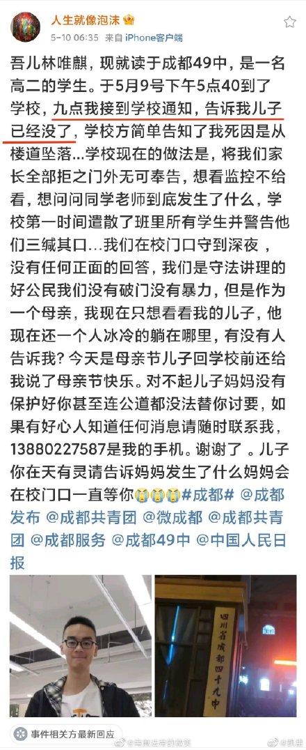 林唯麒母親的微博自11日未再更新,父親的微博則自10日起被關閉。(網絡截圖)