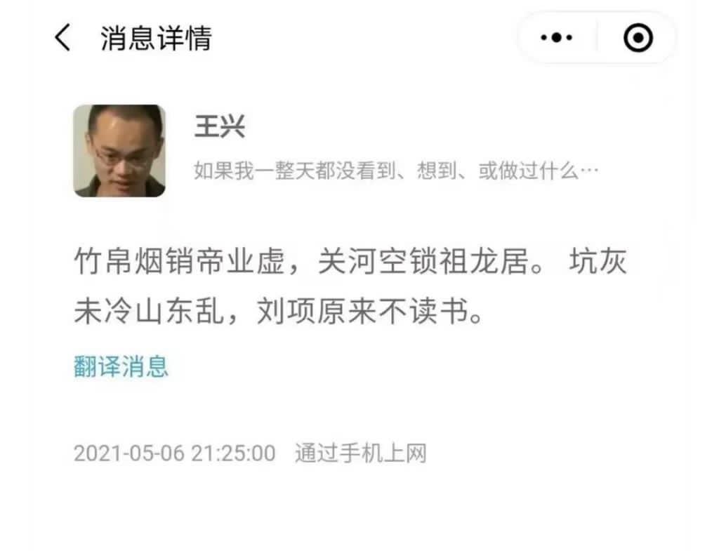 美團行政總裁王興在旗下社交平台發佈晚唐《焚書坑》古詩,被外界解讀為回應當局一系列的監管,美團股價暴跌。(網頁截圖)