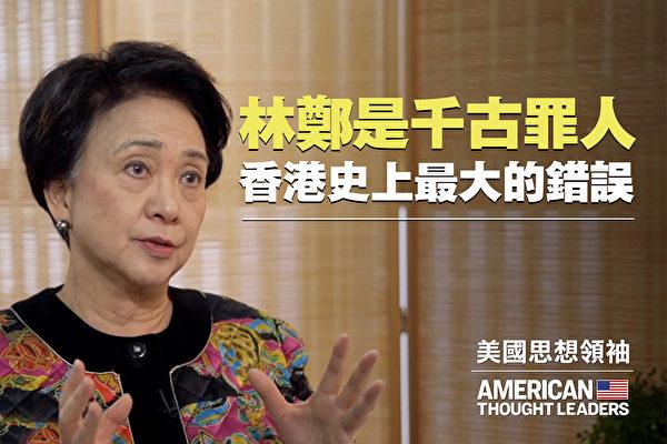 【思想領袖】劉慧卿:中共如何滲透香港社會