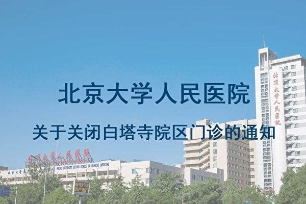 2020年2月,在中共肺炎疫情持續升溫下,首都北京多家醫院出現疫情。(北京大學人民醫院官網)