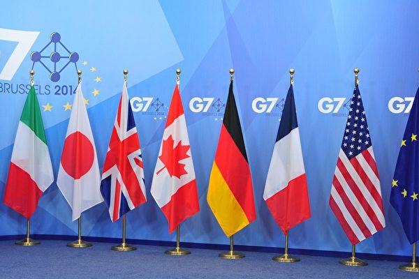 七大工業國集團(G7)高峰會將於2021年6月11日至13日舉行,日媒報道,會後宣言將首度明確提及「台灣海峽安定的重要性」。圖為G7標誌。(GEORGES GOBET/AFP/Getty Images)