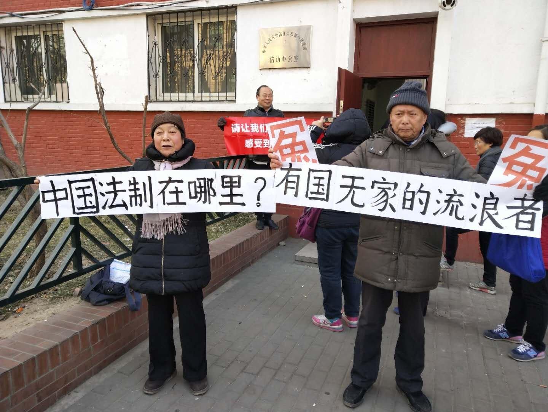 上海訪民丁菊英夫妻在北京維權。(受訪者提供)