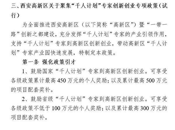 2018年《西安高新區「千人計劃專家產業園」背景材料》截圖(大紀元)
