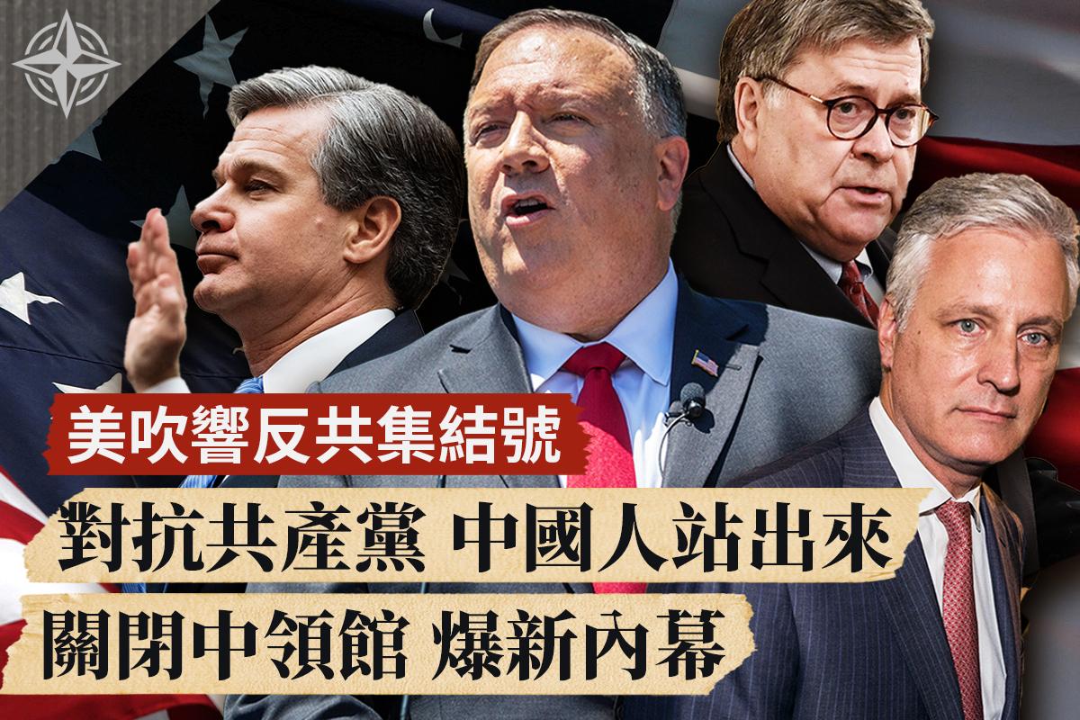 美吹集結號,籲中國人對抗中共;關閉中領館,爆出新內幕;反共「四騎士」傳遞五大信息;中美會斷交嗎?(大紀元合成)