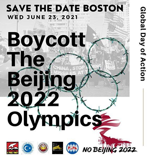 各人權組織將於2021年6月23日舉辦「世界行動日」活動,呼籲各國政府抵制2022北京奧運會。(主辦方提供)
