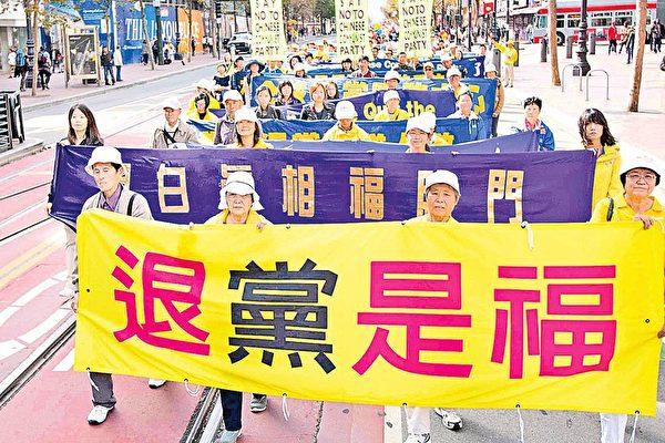 海外法輪功學員聲援中國人「三退」:退黨是福。(明慧網提供)