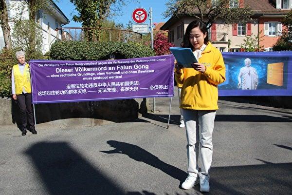 2021年4月24日,瑞士部份法輪功學員在伯爾尼中國大使館前集會。瑞士德語區法輪功學員代表林女士發言,勸說使館人員了解真相,退出中共,避開瘟疫。(大紀元)
