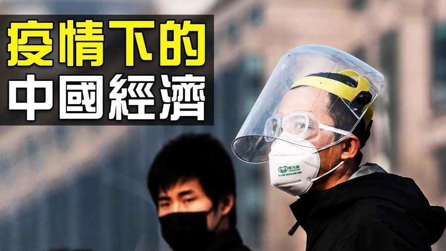 【熱點互動】中共肺炎疫情如何影響中國經濟?