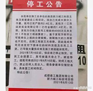 新力城承包方發出停工公告。(受訪者提供)