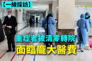 【一線採訪影片版】武漢重症被清零轉院 面臨龐大醫費