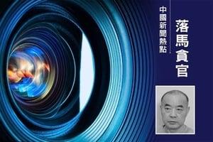 吉林省高院副院長呂洪民獲刑10年