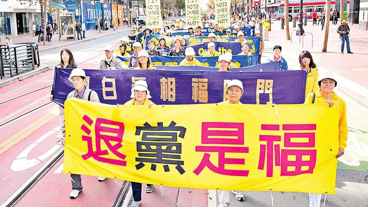 圖為海外法輪功學員舉行聲援中國人退出中共黨、團、隊組織的遊行活動。(明慧網)