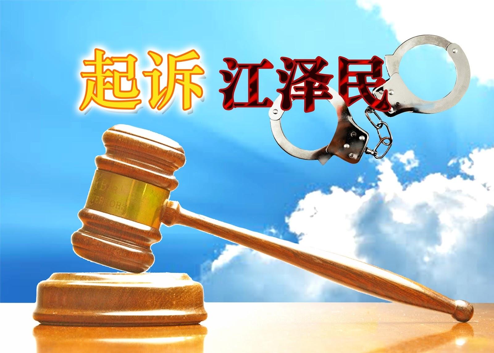 法輪功學員起訴迫害法輪功的元凶江澤民而被非法判刑。(明慧網)