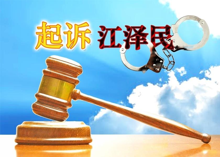 起訴江澤民 法輪功學員占慶榮被非法判刑3年
