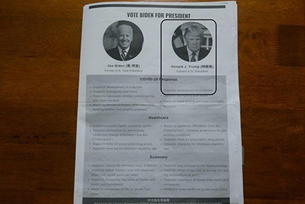 美國波士頓「華人協選會IEPAC」給華人選民提供的大選資料中,英文部份寫,特朗普支持開發疫苗。(李辰/大紀元)
