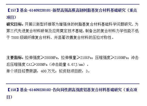 中共軍委裝備發展部《2017年領域基金預研指南(公開項目)》截圖(大紀元)