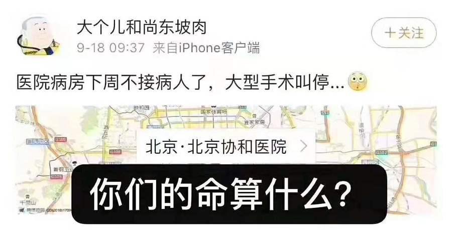 北京十一安保空前嚴密 醫院病房只出不入