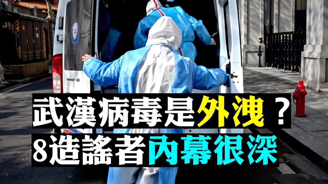 8造謠者被平反 他們為何說新病毒是SARS?(新唐人合成)