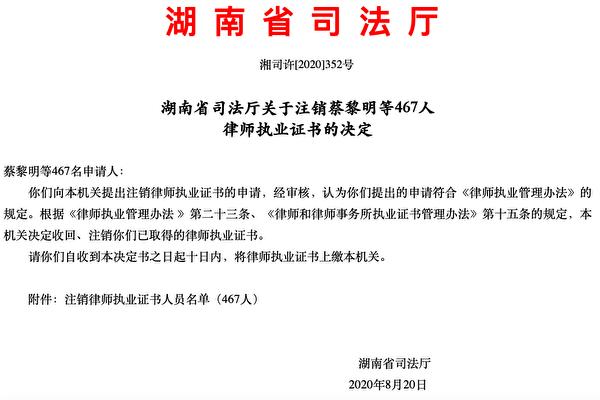 2020年8月20日,湖南省司法廳註銷467人律師執業證書。4月7日至8月27日,已有1267人律師執業證書被註銷。(網絡截圖)