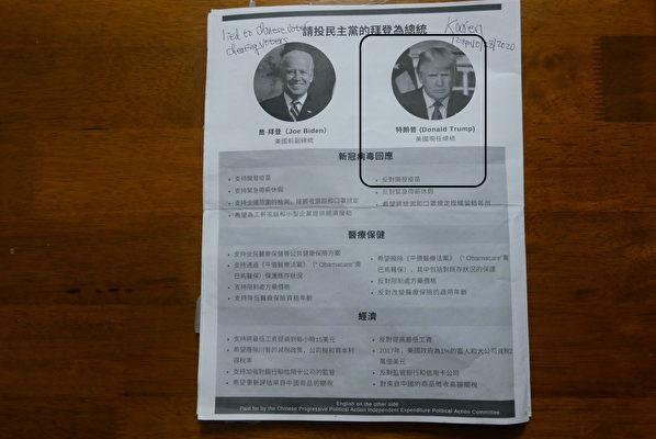 美國波士頓「華人協選會IEPAC」給華人選民提供的大選資料中,中文部份寫,特朗普反對開發疫苗。(李辰/大紀元)