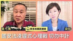 【珍言真語】袁弓夷:國安法凌遲心理戰 勿中計