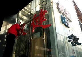 涉領導傳銷罪 權健老闆束昱輝等16人被批捕