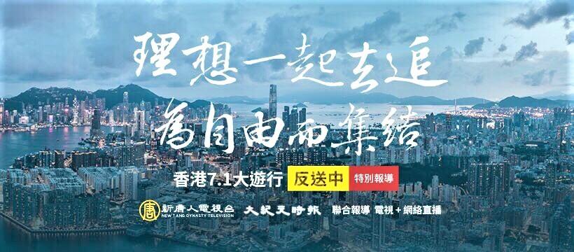 6月16日、7月1日,《大紀元》、新唐人電視台聯合報道,全程直播超過12小時,派出多組採訪,包括中文及英文組記者現場追訪市民反映。(大紀元)