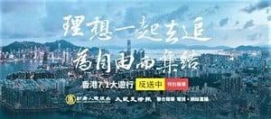 新唐人大紀元「反送中」報道詳實 陣容龐大