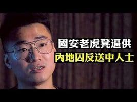 【拍案驚奇】鄭文傑遭逼供 大陸拘反送中參與者