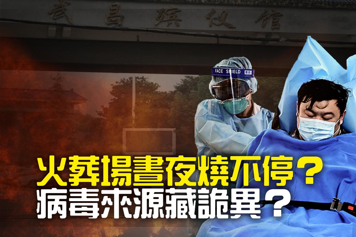 【解讀】中共肺炎致死率有多高?火葬場為何晝夜燒不停?病毒來源藏詭異?(大紀元合成)