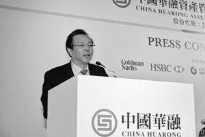 中國華融公告:2020年虧損預計超一千億元