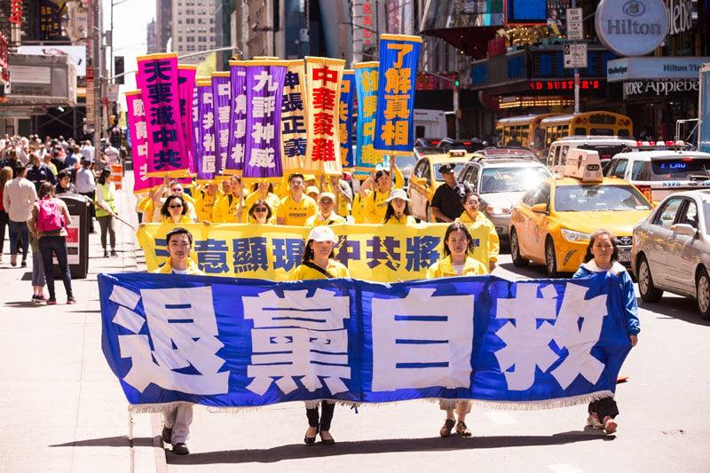 圖為2018年5月11日在美國曼哈頓舉行的遊行活動。(戴兵/大紀元)
