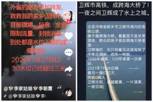 衛輝全城被淹 專家:洩洪在前 決堤在後
