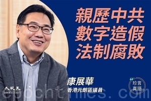 【珍言真語】康展華:親歷中共造假 法制腐敗