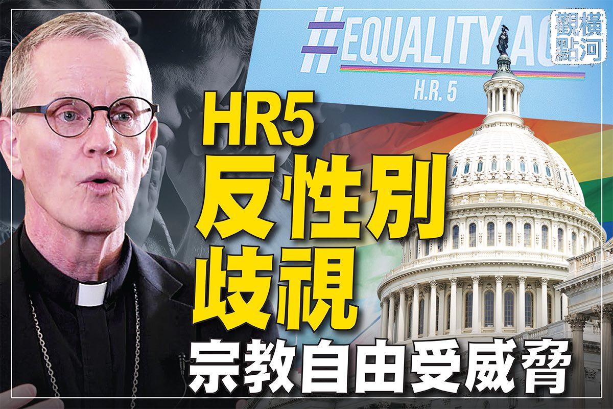平等法案反歧視,構成對宗教自由最大威脅。(大紀元合成)