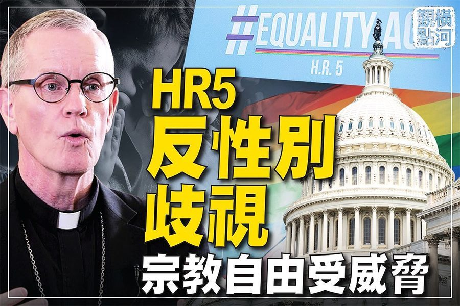 【橫河觀點】平等法案反歧視?宗教自由受威脅
