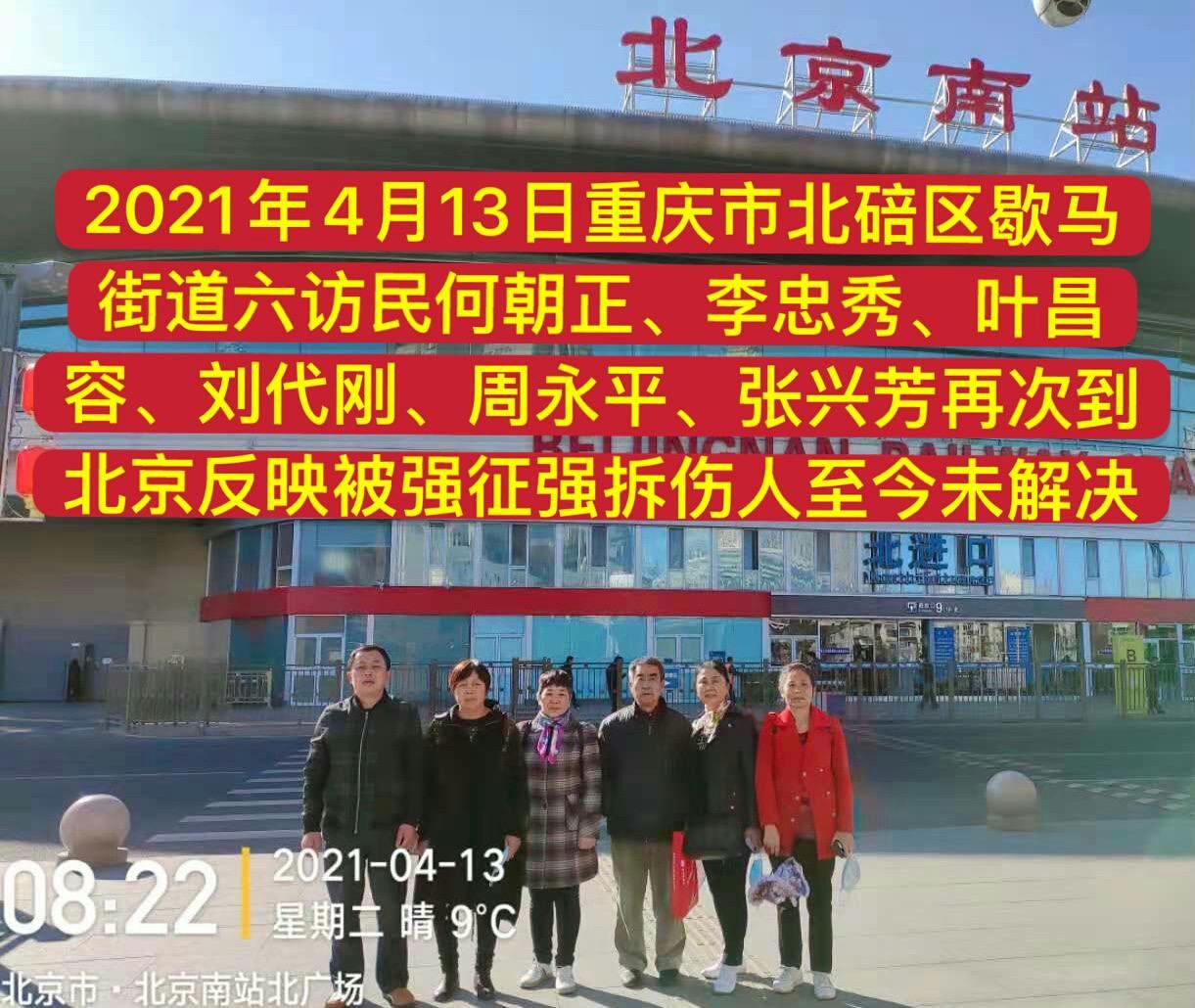 重慶市北碚區失地訪民何朝正進京反映問題被截回。4月15日在街道辦被警察馮智毆打扣押,他憤而控 告馮智的違法行為。(受訪者提供)
