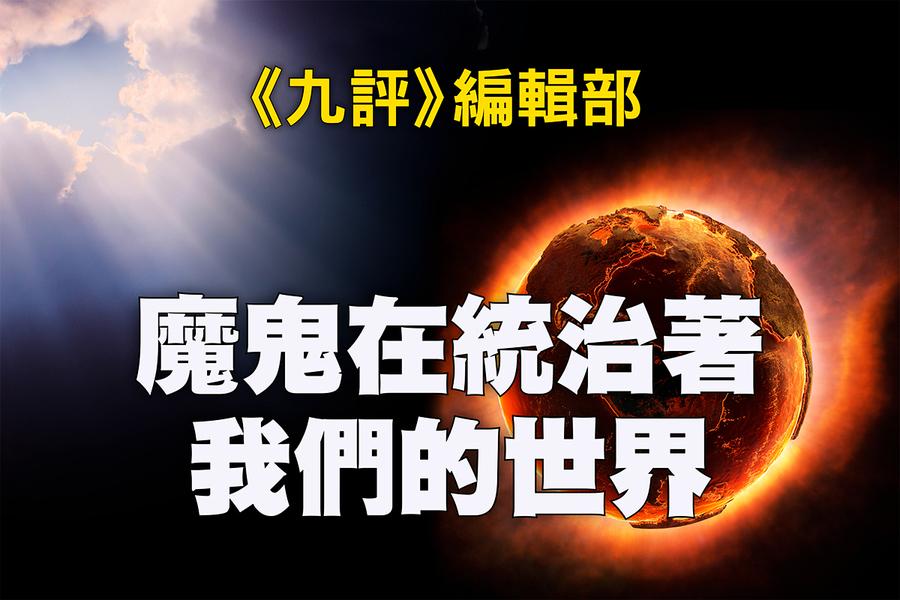 魔鬼在統治著我們的世界(11)——家庭篇(下)(1)