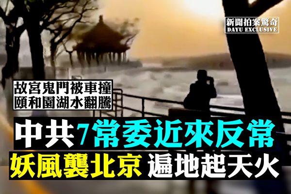近日,京津冀風火連天。中共7常委近來反常。(新唐人合成)
