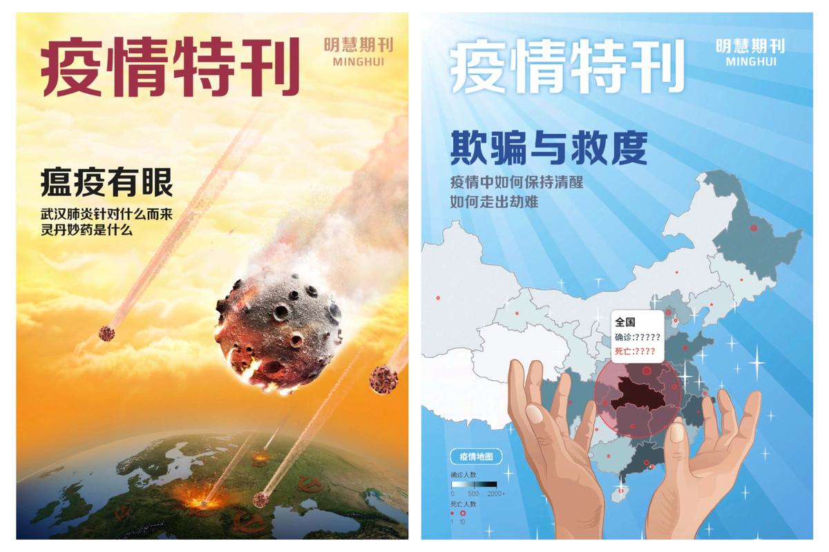 圖為明慧網發行的《天地蒼生(疫情特刊)》和《疫情特刊:瘟疫有眼》期刊封面。(明慧網)