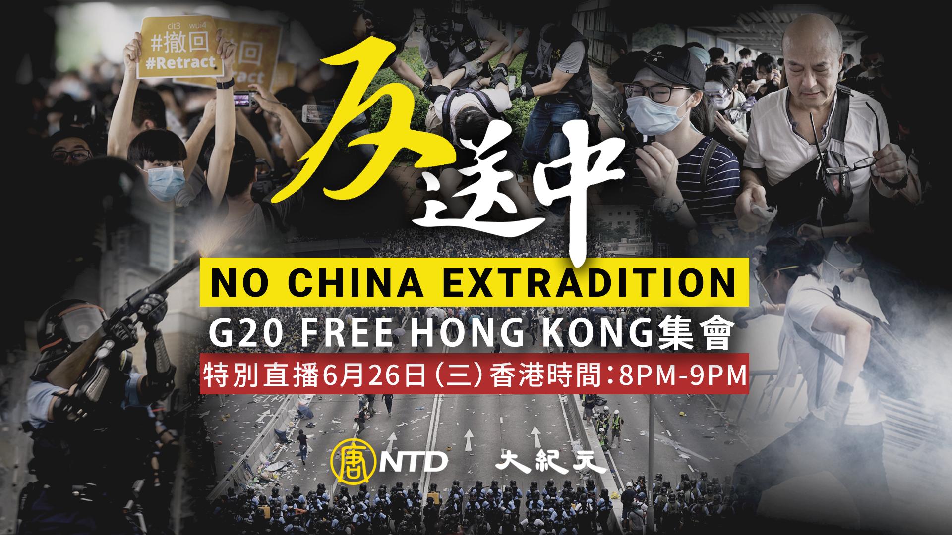 香港民陣號召市民6月26日到中環愛丁堡廣場集會,趁G20峰會前夕藉國際壓力再向特區政府施壓,要求回應五大訴求。新唐人大紀元將聯合直播這項活動。(大紀元)