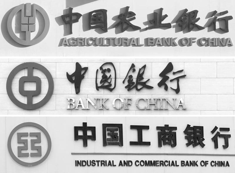 大陸金融危機來自國有大行,銀行面臨流動性危機。(WANG ZHAO/AFP)