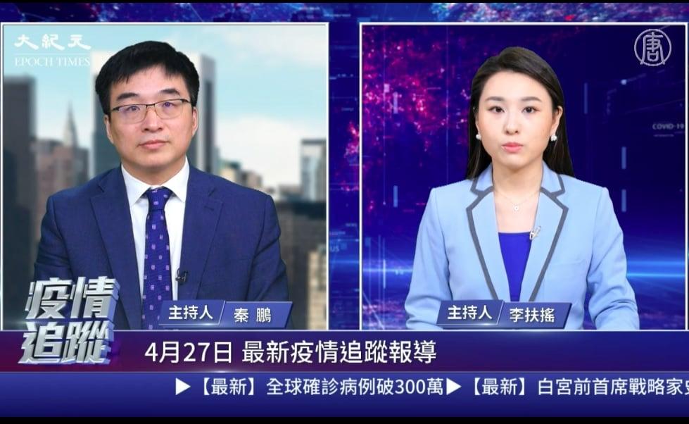 歡迎收看新唐人、大紀元4月27日的「中共病毒追蹤」每日聯合直播節目。(大紀元)