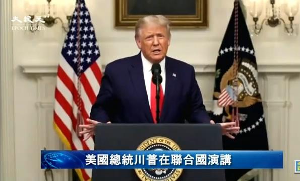 特朗普總統表示,中共政府隱瞞病毒嚴重性,並將病毒傳播至全世界,必須負起責任。(NICHOLAS KAMM/AFP via Getty Images)