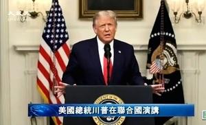 【直播】特朗普聯合國講話 對中共發重話
