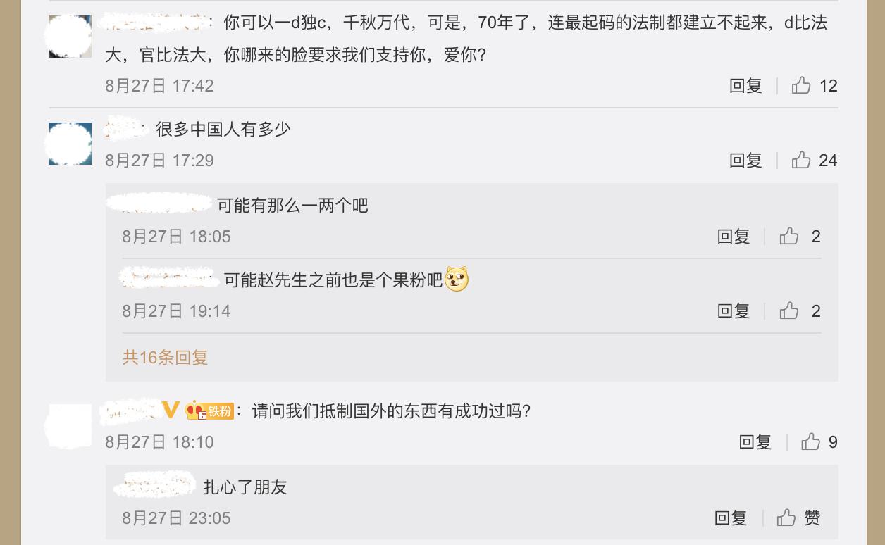 中共外交部發言人趙立堅聲稱,如美國禁用微信,很多中國人表示可以不用蘋果手機,但大量民眾在網上表達相反意見。(微博截圖)
