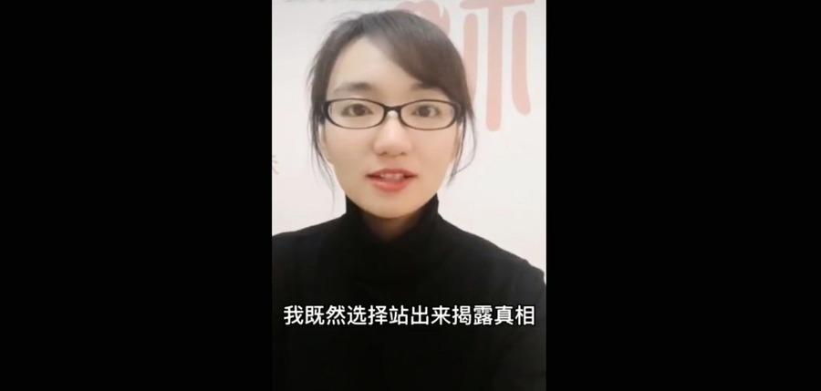 揭中國人壽腐敗案的女員工再次發聲