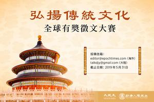 「弘揚傳統文化」全球有獎徵文大賽公告