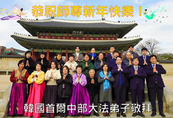南韓首爾中部法輪功學員恭祝師尊新年快樂。(大紀元)